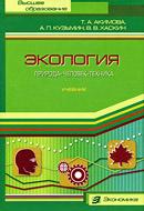 Акимова Т.А. Экология. Природа – Человек – Техника: Учебник