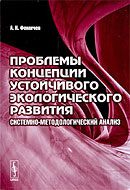 Фомичев А.Н. Проблемы концепции устойчивого экологического развития