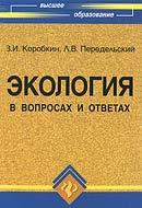 В.И. Коробкин, Л.В. Передельский Экология в вопросах и ответах