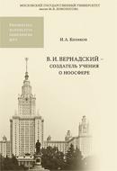 Козиков И.А. В.И. Вернадский – создатель учения о ноосфере