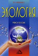 Маринченко А.В. Экология: Учебное пособие