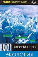 Митчелл П. 101 ключевая идея: Экология