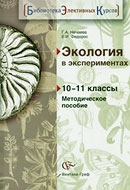 Нечаева Г.А., Федоров Е.И. Экология в экспериментах: 10-11 классы: Методическое пособие