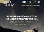 Фестиваль «Золотая Черепаха» представляет специальную программу на школьные каникулы