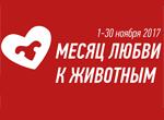 Месяц любви к животным в Перми