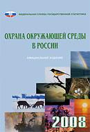 Охрана окружающей среды в России 2008