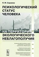 Сараева Н.М. Психологический статус человека на территориях экологического неблагополучия