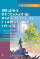 Л.В. Смолова  Введение в психологию взаимодействия с окружающей средой