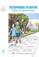 Калинин В.Б, Гайворон Т.Д. Устойчивое развитие. Игры и упражнения